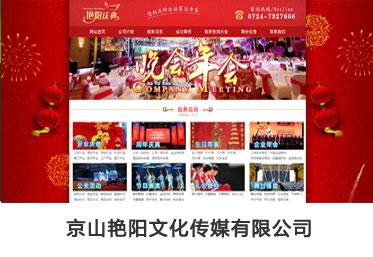 京山广告网_网站seo优化