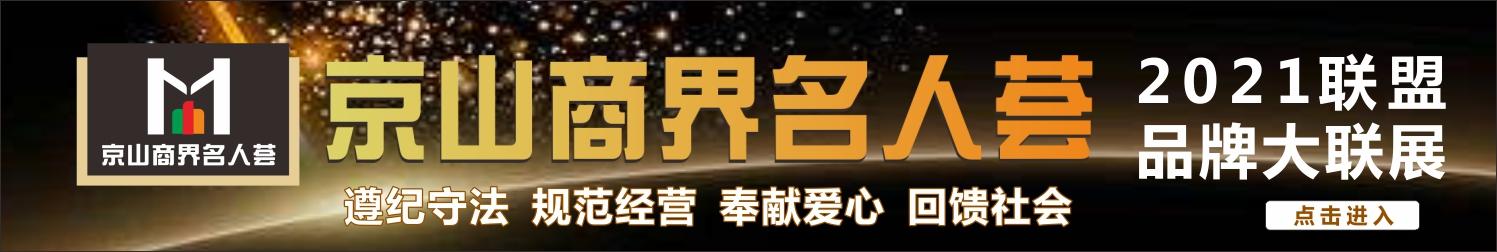 2021商界名人荟通栏.jpg