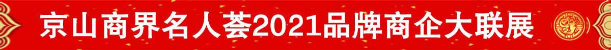 品牌大联展首页通栏1200-2021.jpg